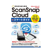 ゼロからはじめる  ScanSnap Cloud スマートガイド [単行本]