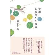 京都 ものがたりの道 [単行本]