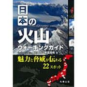 日本の火山ウォーキングガイド [単行本]