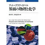 ブット・グラフ・カペル 界面の物理と化学 [単行本]