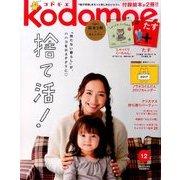 kodomoe 2016年 12月号 [雑誌]