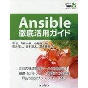 Ansible徹底活用ガイド(Think IT Books) [単行本]