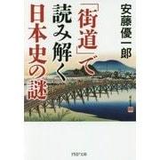 「街道」で読み解く日本史の謎(PHP文庫) [文庫]