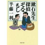 漱石先生、探偵ぞなもし(PHP文庫) [文庫]