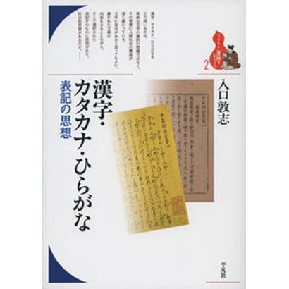 """漢字・カタカナ・ひらがな―表記の思想(ブックレット""""書物をひらく""""〈2〉) [全集叢書]"""