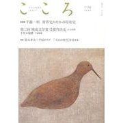 こころ Vol.34 [単行本]
