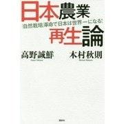 日本農業再生論―「自然栽培」革命で日本は世界一になる! [単行本]