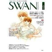 SWAN MAGAZINE Vol.46(2016冬号) [単行本]