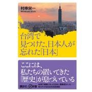 台湾で見つけた、日本人が忘れた「日本」(講談社プラスアルファ新書) [新書]