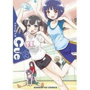 Cue 2(サンデーGXコミックス) [コミック]