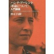 ハンナ・アーレント「革命について」入門講義 [単行本]