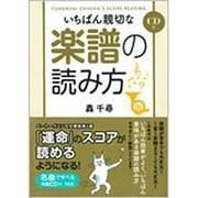 CD付 いちばん親切な楽譜の読み方 [単行本]