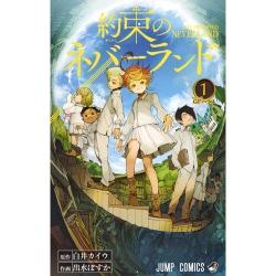 ヨドバシ.com - 約束のネバーランド 1(ジャンプコミックス ...