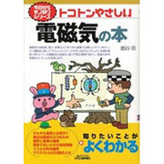 トコトンやさしい電磁気の本(B&Tブックス―今日からモノ知りシリーズ) [単行本]