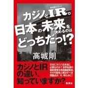 カジノとIR。日本の未来を決めるのはどっちだっ!? [単行本]
