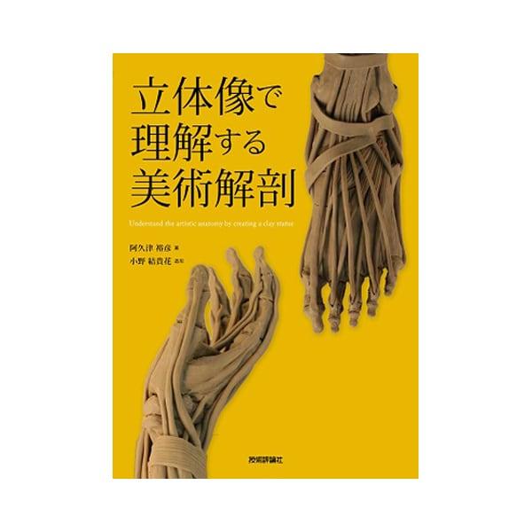 立体像で理解する美術解剖 [単行本]