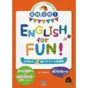 英検合格!ENGLISH for FUN!小学生の2級テキスト&問題集 [全集叢書]