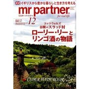 mr partner (ミスター パートナー) 2016年 12月号 No.339 [雑誌]