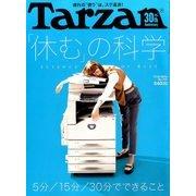 Tarzan (ターザン) 2016年 11/24号 No.707 [雑誌]