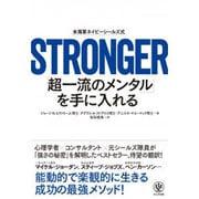 STRONGER 超一流のメンタルを手に入れる [単行本]