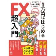 〈決定版〉一万円からはじめるFX超入門 [単行本]