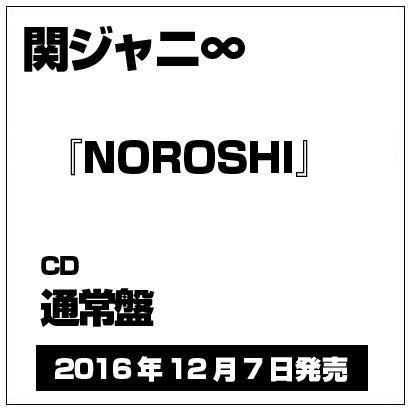 関ジャニ∞/NOROSHI