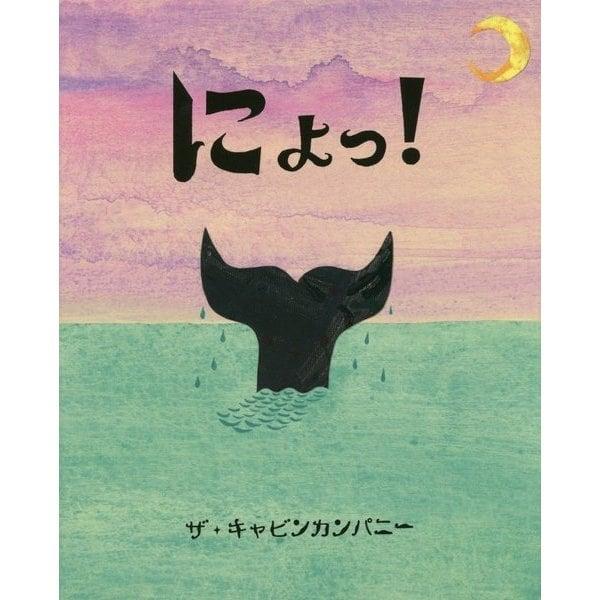 にょっ!(ぴっかぴかえほん) [絵本]