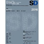 SD〈2016〉特集1・SDレビュー2016―受賞作の発表と審査評 特集2・建築のためのプロトコル・スタディーズ―思考と施工をつなぐ試行 [単行本]