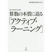 算数の本質に迫る「アクティブ・ラーニング」(講座 算数授業の新展開) [単行本]