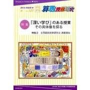 算数授業研究 VOL.107 [単行本]