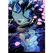 青春のアフター 3(アクションコミックス) [コミック]