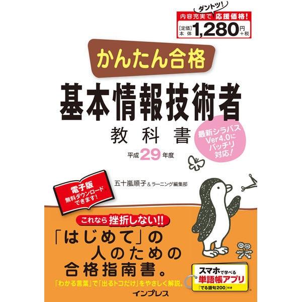 かんたん合格 基本情報技術者教科書 平成29年度 [単行本]