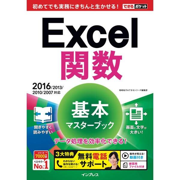 できるポケット Excel関数 基本マスターブック 2016/2013/2010/2007対応 [単行本]