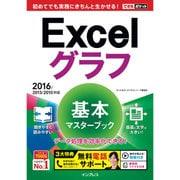 できるポケット Excelグラフ 基本マスターブック 2016/2013/2010対応 [単行本]
