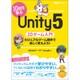 10日で学ぶUnity 5 2Dゲーム入門 カジュアルゲーム制作で楽しく覚えよう! [単行本]