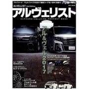アルヴェリスト 2nd Edition (M.B.MOOK) [ムックその他]