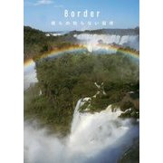 Border 僕らの知らない国境 [単行本]