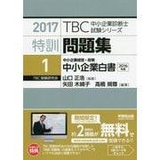 特訓問題集〈1〉中小企業経営・政策 中小企業白書〈2016年版〉(2017年版TBC中小企業診断士試験シリーズ) [単行本]