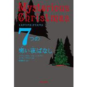 7つの怖い夜ばなし―ミステリアス・クリスマス [単行本]