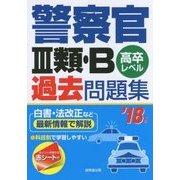警察官3類・B過去問題集〈'18年版〉 [単行本]