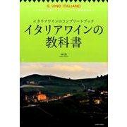 イタリアワインの教科書 (よくわかる基礎からDOCG&DOC最新情報まで) [ムックその他]