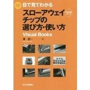 目で見てわかるスローアウェイチップの選び方・使い方(Visual Books) [単行本]