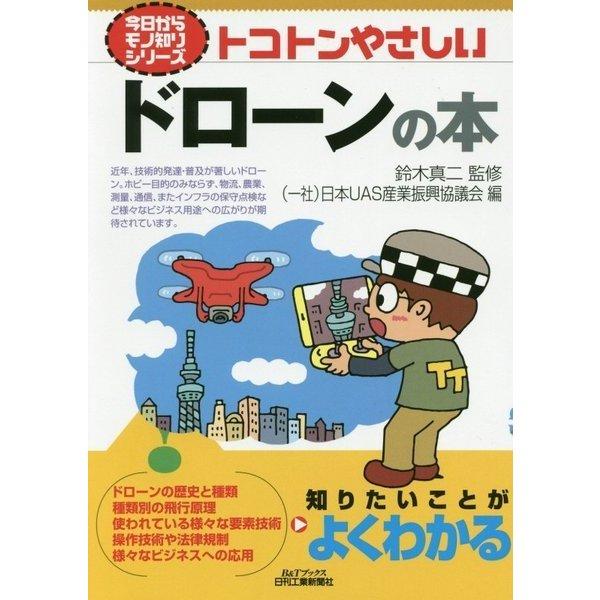 トコトンやさしいドローンの本(B&Tブックス―今日からモノ知りシリーズ) [単行本]