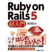 Ruby on Rails 5 超入門 [単行本]