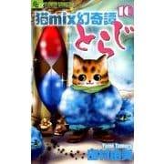 猫mix幻奇譚とらじ<10>(フラワーコミックス α) [コミック]