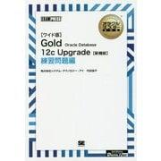 「ワイド版」Gold Oracle Database 12c Upgrade「新機能」練習問題編 オンデマンド印刷版 (オラクルマスター教科書) [単行本]