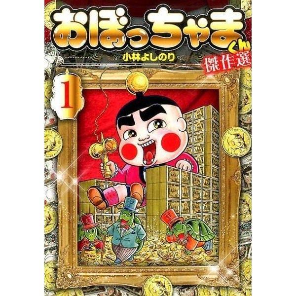 おぼっちゃまくん 傑作選<1>(てんとう虫コミックス(少年)) [コミック]