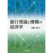 銀行理論と情報の経済学 [単行本]
