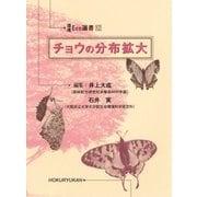 チョウの分布拡大(環境Eco選書) [全集叢書]
