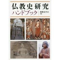 仏教史研究ハンドブック [単行本]